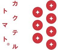 株式会社グリーンステージ大平【カクテルトマト】